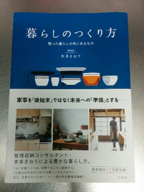 f:id:wakuwakusetuyaku:20160223065601j:image