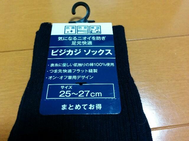 f:id:wakuwakusetuyaku:20160313145159j:plain