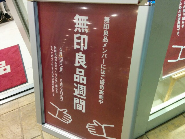 f:id:wakuwakusetuyaku:20160502230834j:image