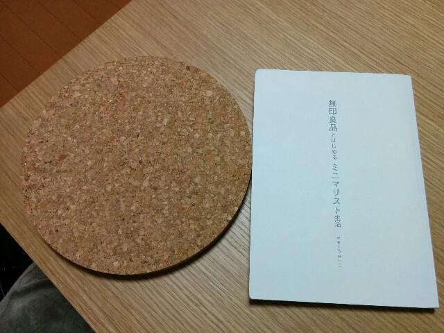 f:id:wakuwakusetuyaku:20160507214930j:image