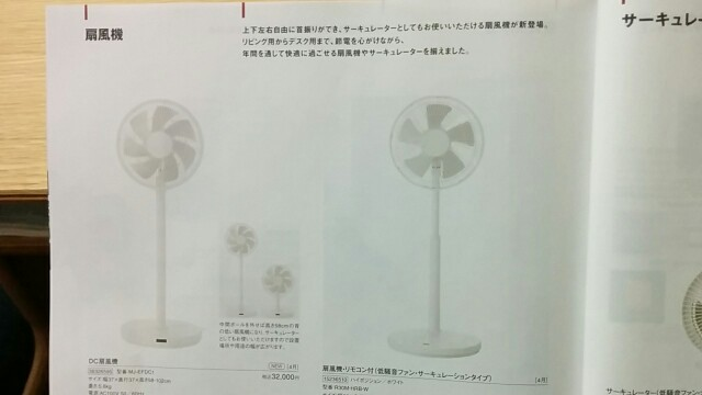 f:id:wakuwakusetuyaku:20160703052952j:image
