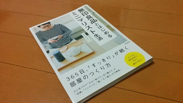 f:id:wakuwakusetuyaku:20160720225114j:image