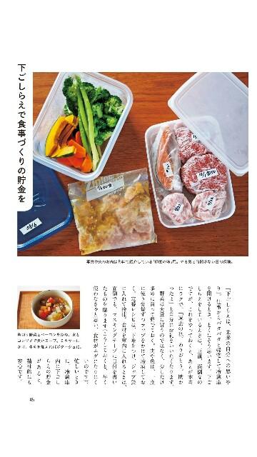 f:id:wakuwakusetuyaku:20160825192523j:image