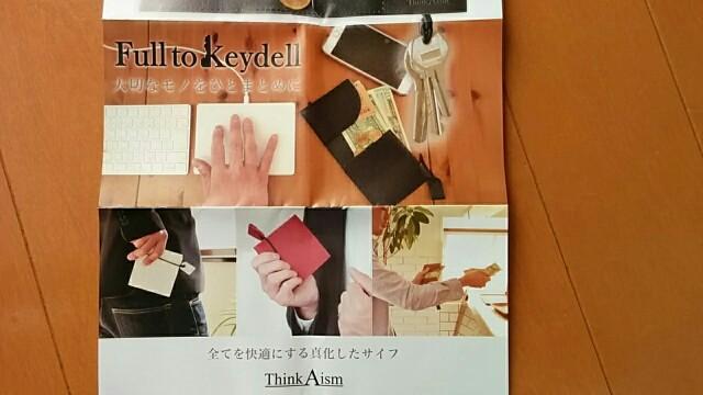 f:id:wakuwakusetuyaku:20161123151142j:image