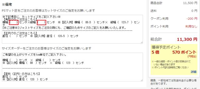 f:id:wakuwakusetuyaku:20161219152812p:plain