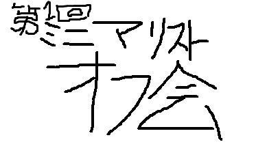 f:id:wakuwakusetuyaku:20170221212259j:plain
