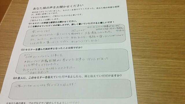 http://cdn-ak.f.st-hatena.com/images/fotolife/w/wakuwakusetuyaku/20170326/20170326214124.jpg