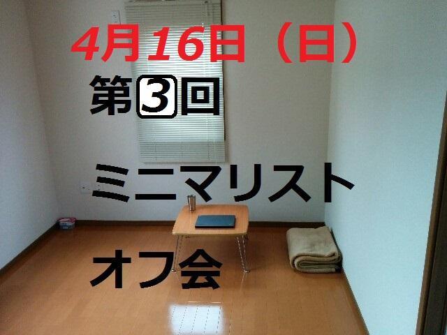 f:id:wakuwakusetuyaku:20170401213036j:plain
