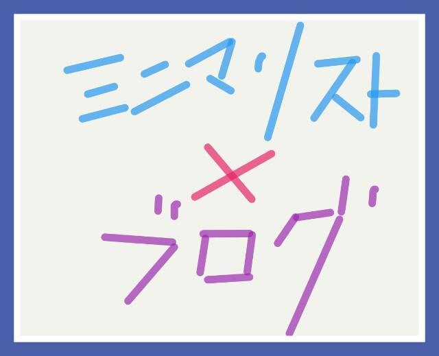 f:id:wakuwakusetuyaku:20170416072539j:image