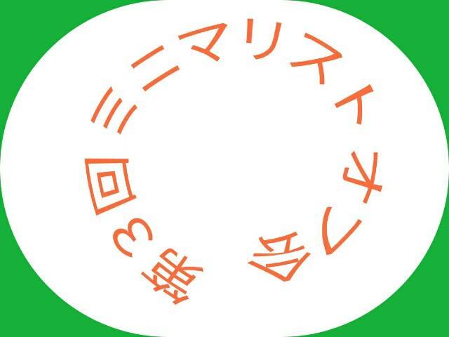 f:id:wakuwakusetuyaku:20170427190014j:image