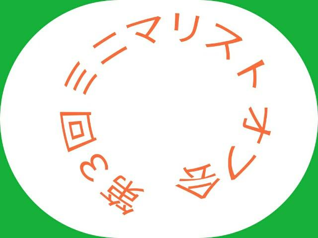 f:id:wakuwakusetuyaku:20170427200859j:image