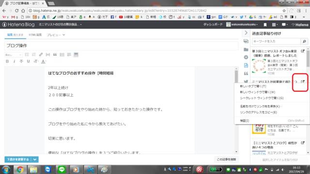f:id:wakuwakusetuyaku:20170429161627p:plain