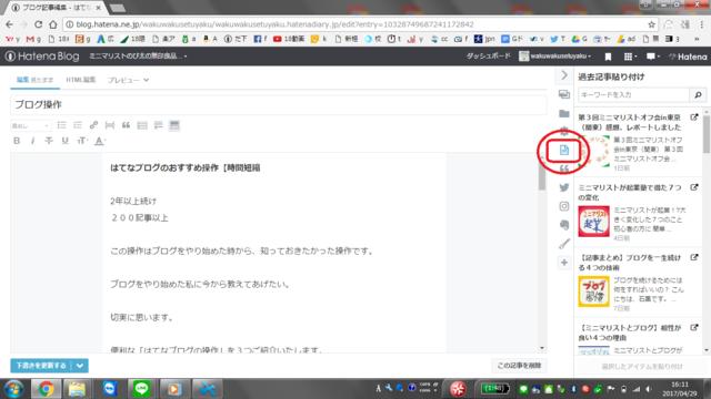f:id:wakuwakusetuyaku:20170429161628p:plain