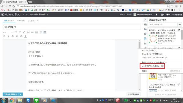 f:id:wakuwakusetuyaku:20170429161629j:plain