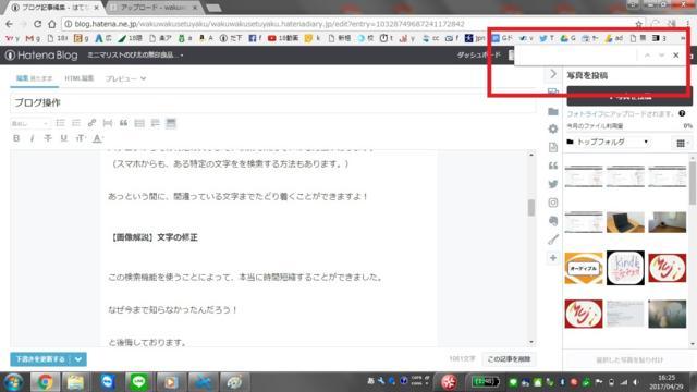 f:id:wakuwakusetuyaku:20170429161630j:plain