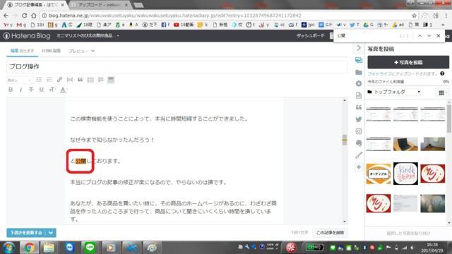 f:id:wakuwakusetuyaku:20170429161631j:plain