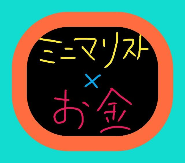 f:id:wakuwakusetuyaku:20170501212111j:image