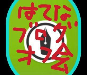 f:id:wakuwakusetuyaku:20170508211444j:image
