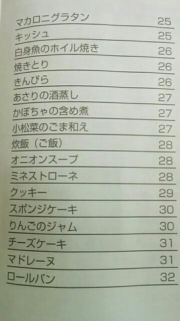 f:id:wakuwakusetuyaku:20170510101145j:image