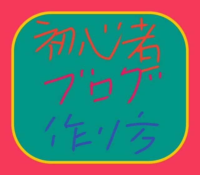 f:id:wakuwakusetuyaku:20170523212539j:image