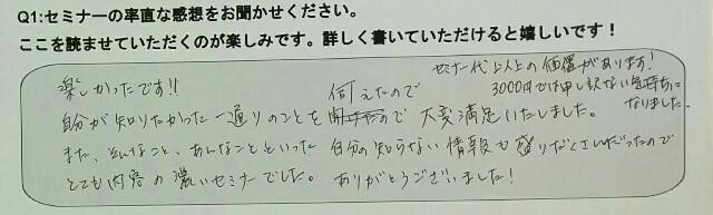 f:id:wakuwakusetuyaku:20170603163409j:image