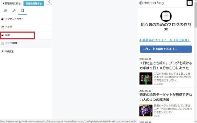 f:id:wakuwakusetuyaku:20170603211626j:plain