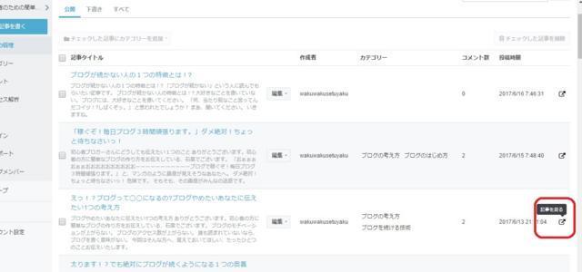 f:id:wakuwakusetuyaku:20170616232652j:plain