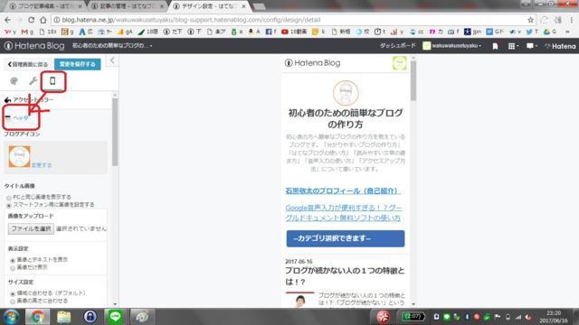 f:id:wakuwakusetuyaku:20170616232831j:plain