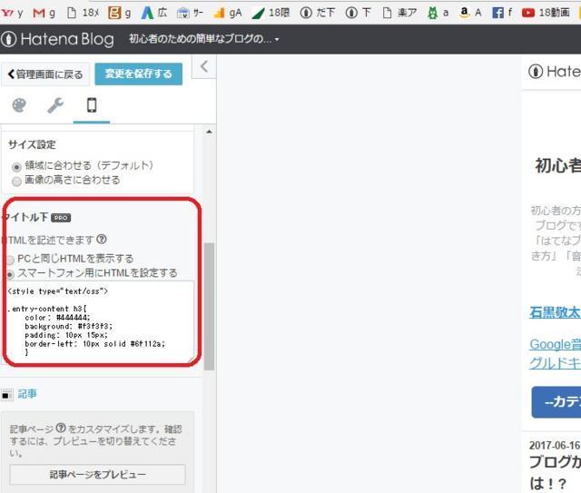 f:id:wakuwakusetuyaku:20170616232832j:plain