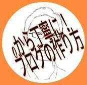 f:id:wakuwakusetuyaku:20170620093242j:image