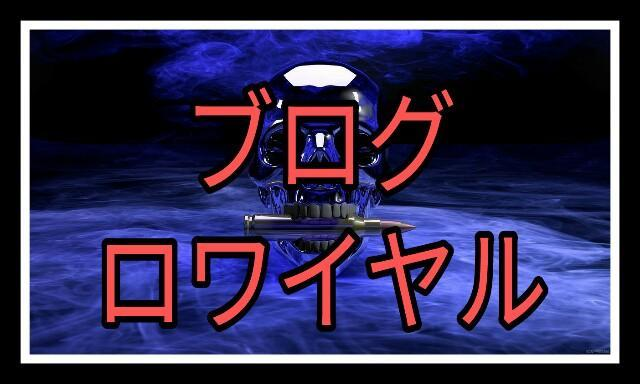 f:id:wakuwakusetuyaku:20170622221420j:image