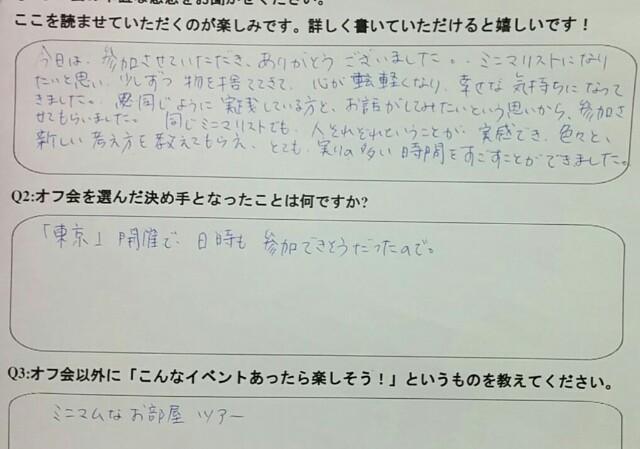 f:id:wakuwakusetuyaku:20170625102855j:image