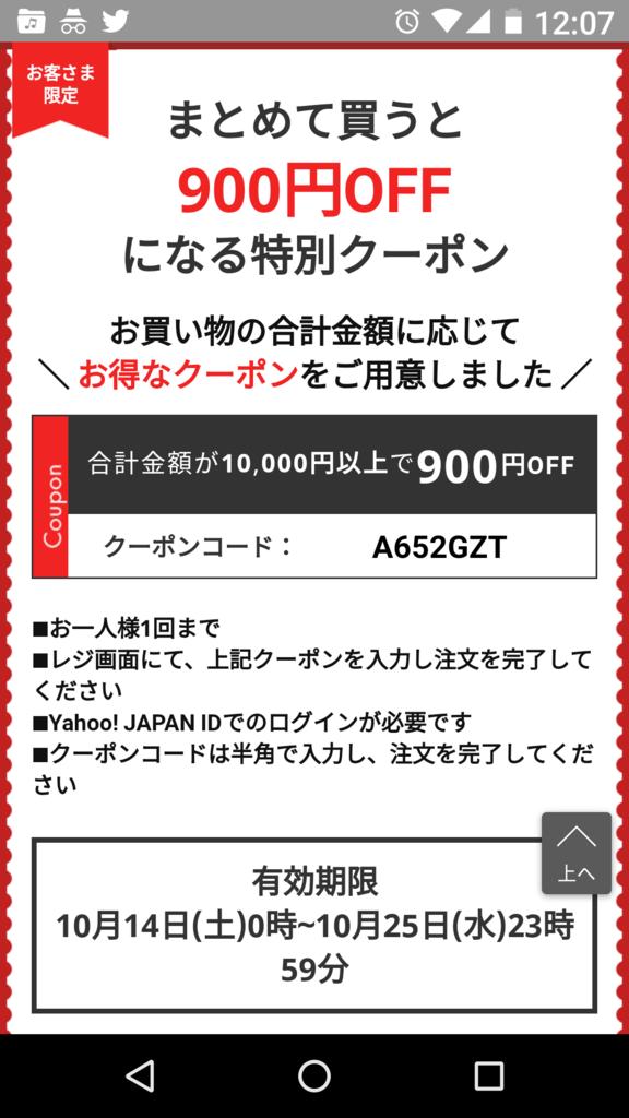f:id:wakuwakusetuyaku:20171020120813p:plain