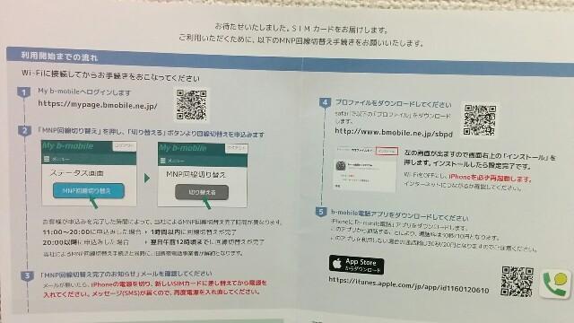 f:id:wakuwakusetuyaku:20180304221332j:image