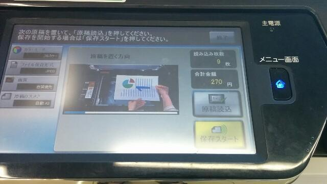 f:id:wakuwakusetuyaku:20180330161025j:image