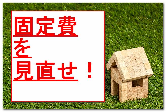 f:id:wakuwakusetuyaku:20180413223128p:plain