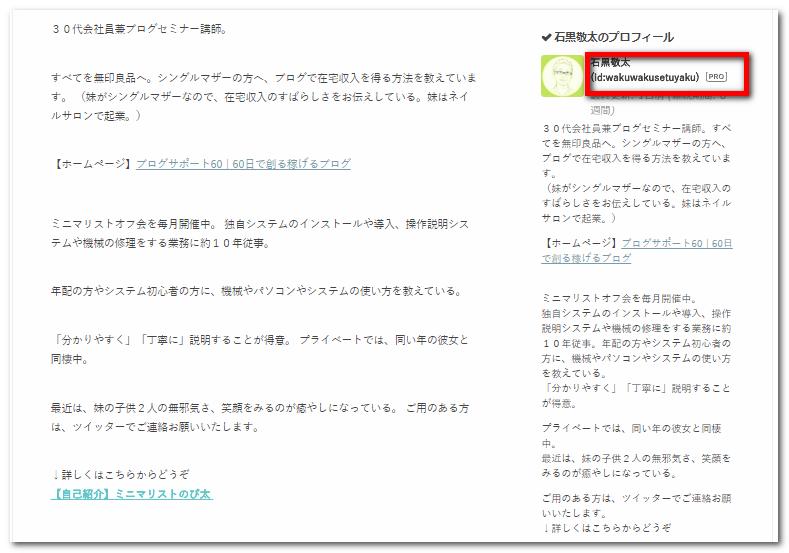 f:id:wakuwakusetuyaku:20180522222838p:plain