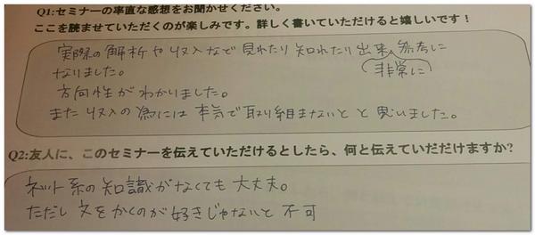 f:id:wakuwakusetuyaku:20180614113244p:plain