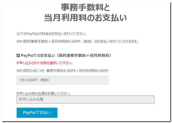 f:id:wakuwakusetuyaku:20180709223453p:plain