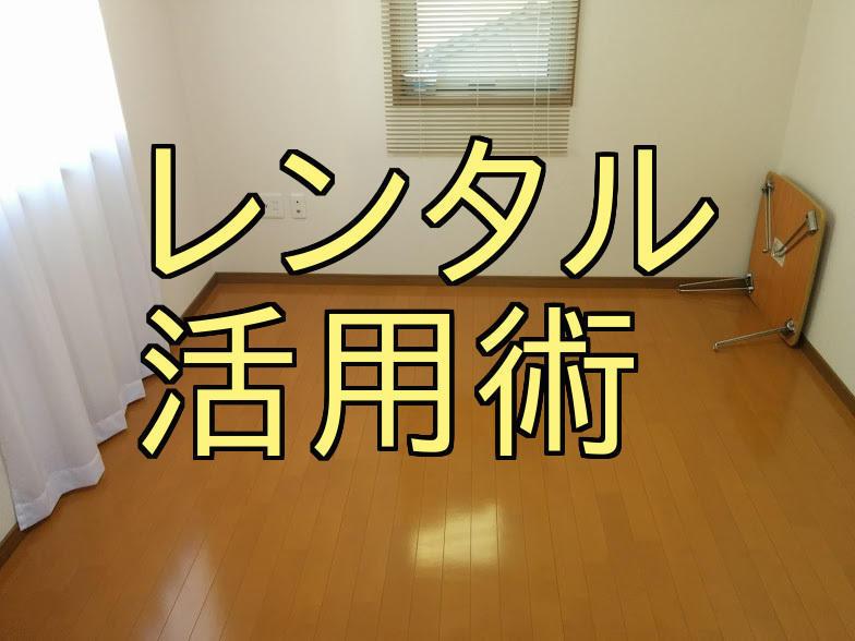 f:id:wakuwakusetuyaku:20180818232925j:plain