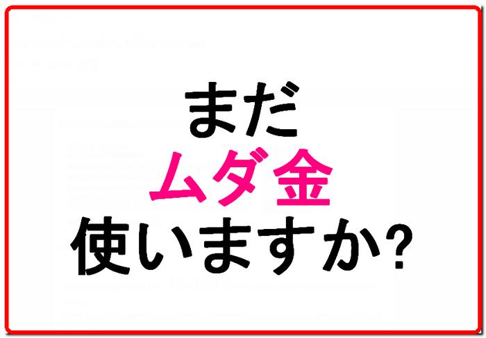 f:id:wakuwakusetuyaku:20181122010805p:plain