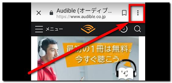 パソコン表示に切り替える方法のキャプチャ画像