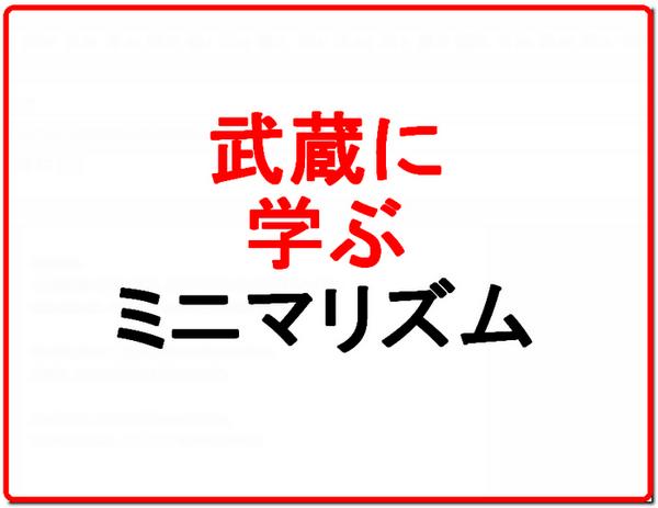 武蔵に学ぶミニマリズムの文字の画像