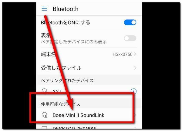 アンドロイドスマホのペアリング(SoundLink Mini)
