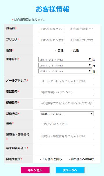 申し込み画面2