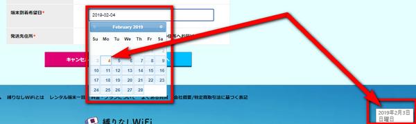 【ポイント!】申し込み画面2ページ目(到着日指定)