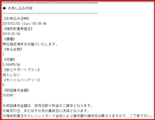 f:id:wakuwakusetuyaku:20190203102534p:plain