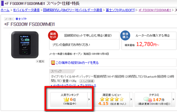 «FS030W»価格ドットコム