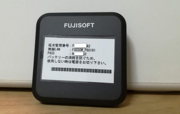 ポケットWi-Fi裏側