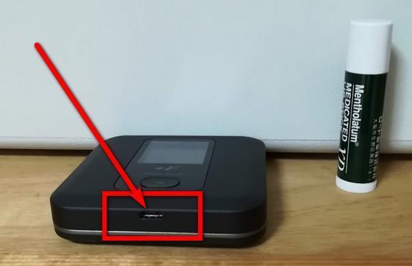 ポケットWi-Fi充電差し口
